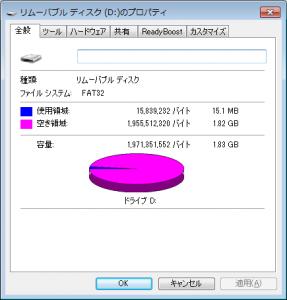 SDカードの初期化