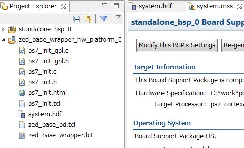 standalone_bsp_0の生成