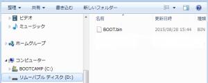 BOOT.binをコピー